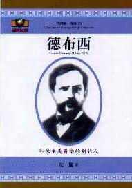德布西 : 印象主義音樂的創始人 = Claude Debussy(1862-1918)