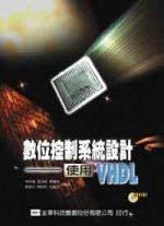 數位控制系統設計:使用VHDL
