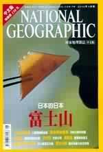 (雜誌)國家地理雜誌中文版 二...
