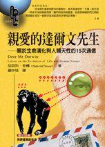 廂愛的達爾文先生:關於生命演化與人類天性的15次通信