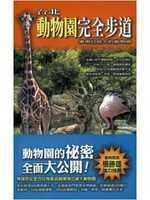 台北動物園完全步道