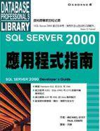 SQL Server 2000 應用程式指南