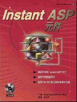 Instant ASP元件