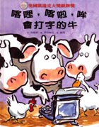 喀哩,喀啦,哞會打字的牛 /