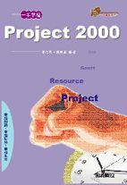 一手掌握Project 2000