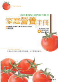 家庭營養手冊