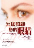 怎樣照顧您的眼睛:眼睛、眼鏡與隱形眼鏡完全指南