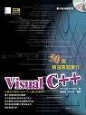 Visual C++ 50個精選專題實作