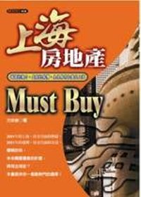 上海房地產MUST BUY