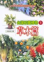 臺灣校園植物