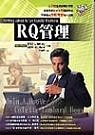 RQ管理:家族企業的關係智商