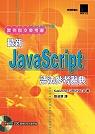 最新JavaScript語法參考辭典