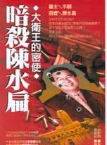 暗殺陳水扁:大衛王的密使