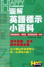 圖解英語標示小百科 :  看懂英語標誌、說明書、重要訊息的第一本書 /