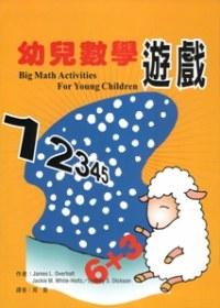 幼兒數學遊戲