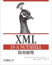 XML精要總覽