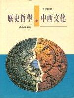 歷史哲學與中西文化 /