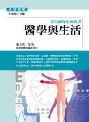 醫學與生活 :  實用的保健預防書 /