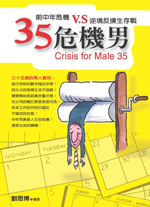 35危機男:前中年危機V.S逆境反撲生存戰
