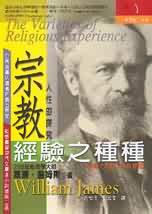 宗教經驗之種種:人性的探究