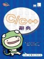 C/C++辭典