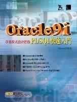 Oracle 9i專業程式設計:PL/SQL快速入門
