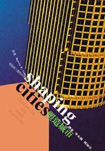 塑造城市 : 環境與人類的向度