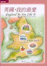 英國,我的最愛