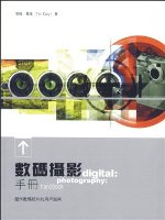 數碼攝影手冊 =  digital photography handbook /
