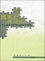 國家之再定位:亞太區社會政策之經驗與挑戰