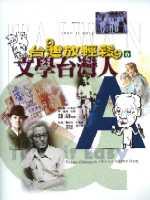 文學台灣人 =  Portraits of distinguished writers in Taiwanese history /