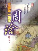 三國第一謀將:周瑜
