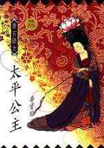 唐宮驕女:太平公主