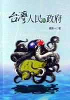 臺灣人民與政府