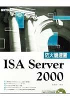 ISA Server 2000防火牆建置:駭客終結!