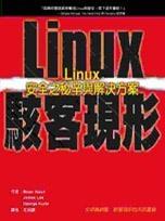 Linux駭客現形:Linux安全之秘辛與解決方案