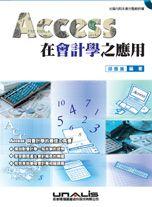 Access在會計學之應用