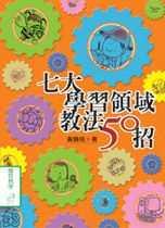 七大學習領域教法50招 /