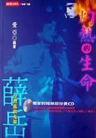 灼熱的生命:臺灣搖滾先驅薛岳