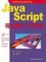 JavaScript程式設計入門手冊