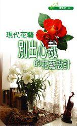 現代花藝:別出心裁的花藝設計