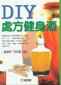DIY處方健身酒