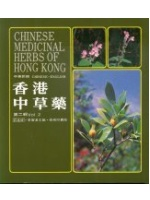 香港中草藥:Chinese medicinal herbs of Hong Kong