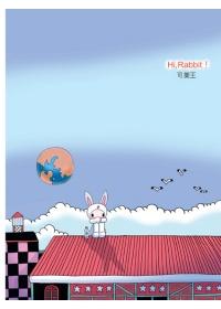 Hi‧rabbit!(筆記書)