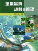 環境品質規劃與管理 /
