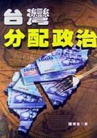 台灣分配政治