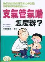 支氣管氣喘怎麼辦?