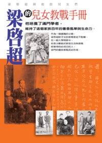 百年家族:梁啟超和他的兒女們:中國20世紀知識份子家庭的典型