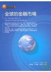 全球的金融市場