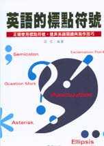 英語的標點符號:正確使用標點符號,提昇英語閱讀與寫作技巧